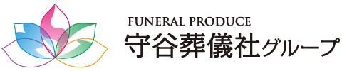 守谷葬儀社グループ