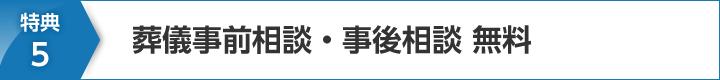特典5.当社取り扱い仏壇・仏具をメーカー価格より2割引