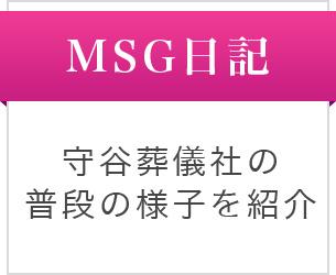 MSG日記