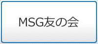 MSG友の会