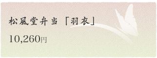 松風堂弁当 「羽衣」 10,260円