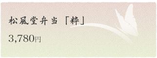 松風堂弁当 「粋」 3,780円