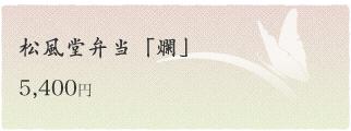 松風堂弁当 「爛」 5,400円