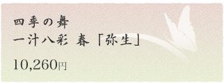 お料理-四季の舞 一汁八彩 春 「弥生」 10,260円