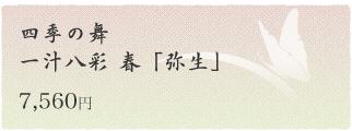 お料理-四季の舞 一汁八彩 春 「弥生」 7,560円