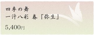 お料理-四季の舞 一汁八彩 春 「弥生」 5,400円